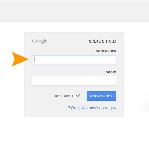 היכנסו למייל שלכם ב-Gmail (עם שם המשתמש והסיסמא שלכם).