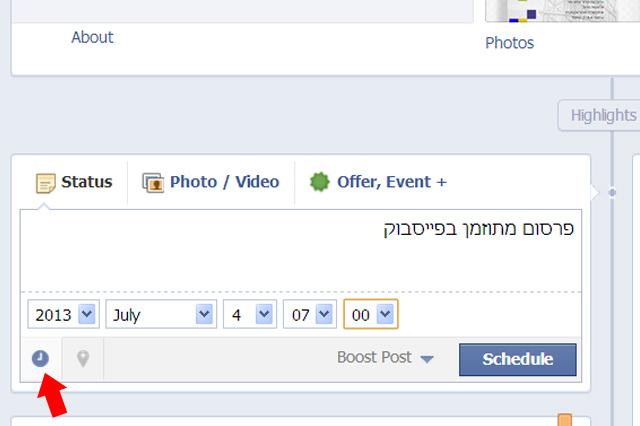 פרסום מתוזמן בפייסבוק