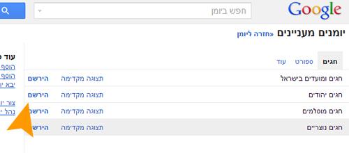 """לחצו על """"הירשם"""" - מול """"חגים יהודים"""" או מול כל יומן אחר"""