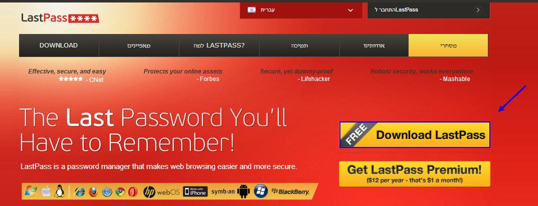 שלב ראשון: גלשו אל אתר התוסף בכתובת Lastpass.com